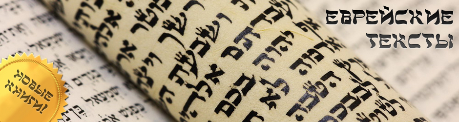 0. Еврейские тексты