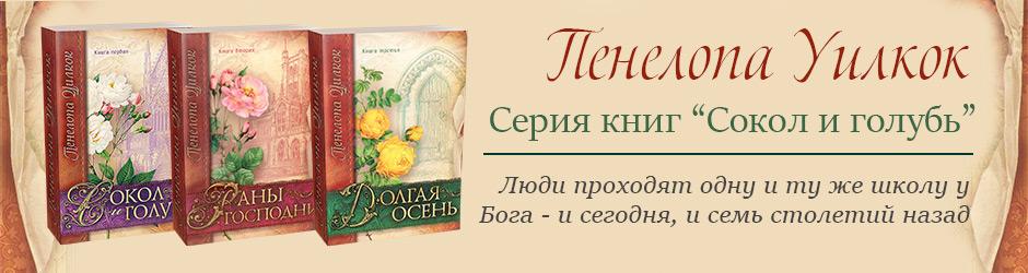 01.СоколИГолубь