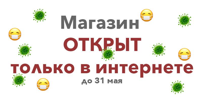 00.Короновирус