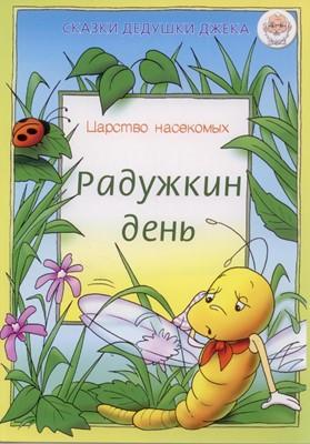 Радужкин день (Мягкий)
