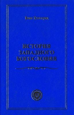 История западного богословия (Твердый)