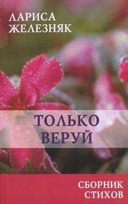 Только веруй. Сборник стихов (Мягкий)