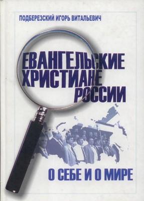 Евангельские христиане России о себе и о мире (Твердый)