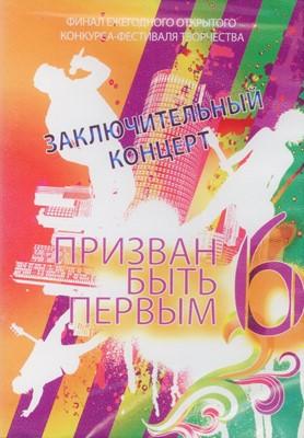 DVD Призван быть первым 6. Заключительный концерт (2009г.) Красный (Пластиковый футляр)