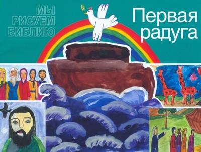 Мы рисуем Библию: Первая радуга. Библейская история в детских рисунках (Мягкий)