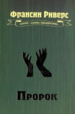 """Пророк. Серия """"Сыны ободрения"""""""