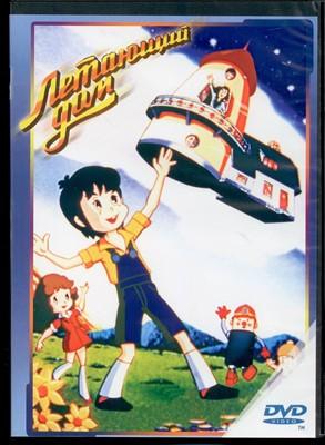 DVD Летающий дом. Все 52 серии. (Пластиковый футляр)