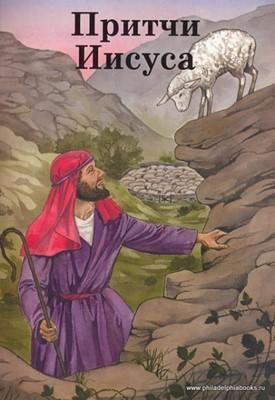 Притчи Иисуса (Мягкий)
