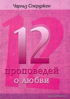 Двенадцать проповедей о любви