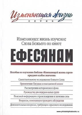 Ефесянам. Серия Изменяющая жизнь