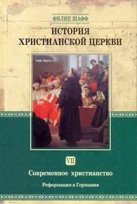История христианской церкви. Том 7. Реформация в Германии 1517- 1648. По Р. Х. (Твердый)