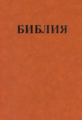 Библия 061 мягкий переплет