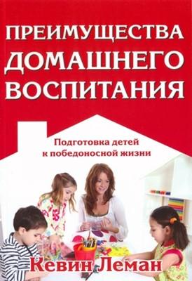 Преимущества домашнего воспитания (Мягкий)
