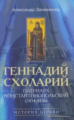 Геннадий Схоларий, патриарх Константинопольский (1454-1456). Серия