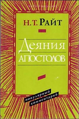 Деяния Апостолов. Популярный комментарий. Райт, Н. Т.