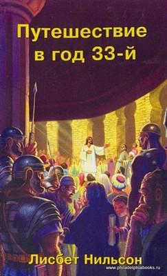 Путешествие в год 33-й (Мягкий)