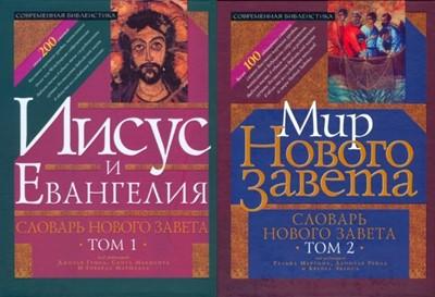 Словарь Нового завета в 2х томах. Иисус и Евангелие. Том 1. Мир Нового завета. Том 2 (Твердый)