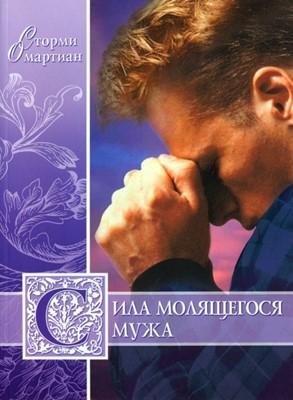Сила молящегося мужа (Мягкий)