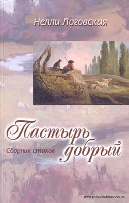 Пастырь добрый. Сборник стихов (Мягкий)