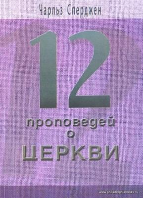 Двенадцать проповедей о Церкви (Мягкий)