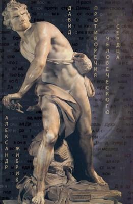Давид: противоречия человеческого сердца (Мягкий)