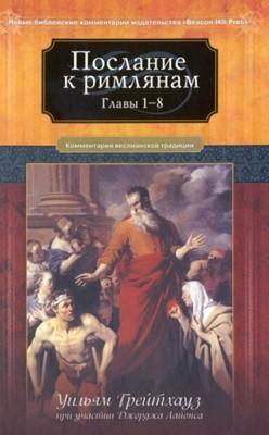Послание к римлянам. 1-8 гл. Комментарий веслианской традиции (Твердый)