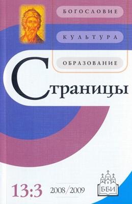 Страницы Том 13, выпуск 3 (2008/2009 год) (Мягкий)