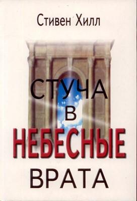 Стуча в небесные врата (Мягкий)