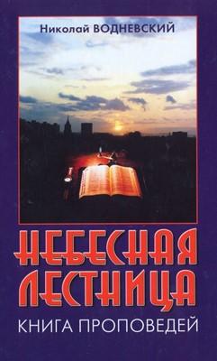 Небесная лестница. Книга проповедей (Твердый)