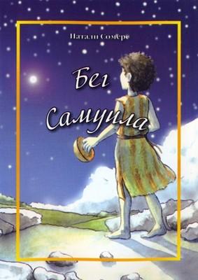 Бег Самуила. Рождественские рассказы для чтения взрослым и детям (Мягкий)