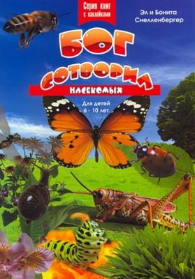 Бог сотворил насекомых. Серия книг с наклейками, для детей 6-10 лет (Мягкий)