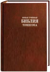 Новая учебная Библия Томпсона с тематическим указателем (Твердый)