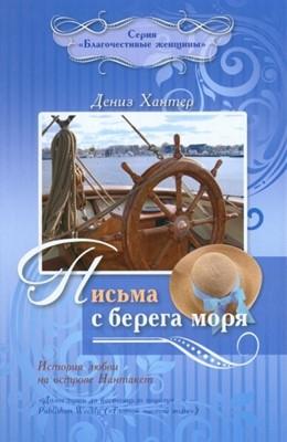Письма с берега моря. Серия