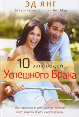 10 заповедей успешного брака (Мягкий)