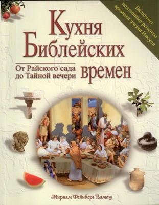 Кухня библейских времен. От райского сада до тайной вечери (Мягкий)