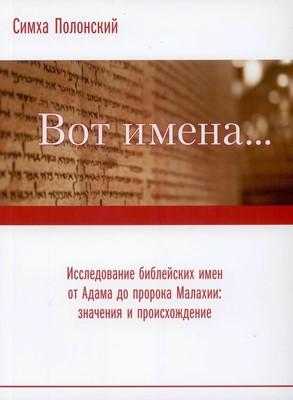Вот имена... Исследование библейских имен от Адама до пророка Малахии