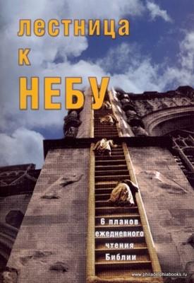 Лестница к небу (Мягкий)