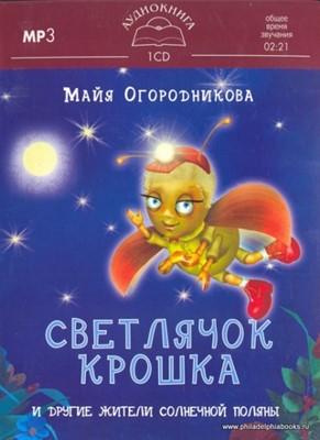 CD (MP3) Светлячок Крошка и другие жители Солнечной поляны (Пластиковый футляр)