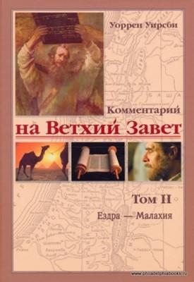 Комментарий на Ветхий Завет. Том 2 Ездра - Малахия