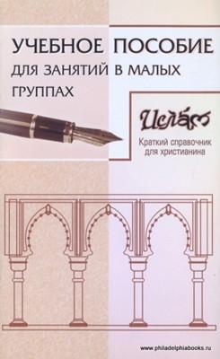 Ислам. Краткий справочник. Учебное пособие для занятий в группах (Мягкий)