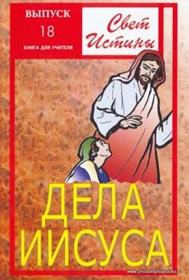 Свет истины. 18 часть. Дела Иисуса. Книга для учителя (Мягкий)