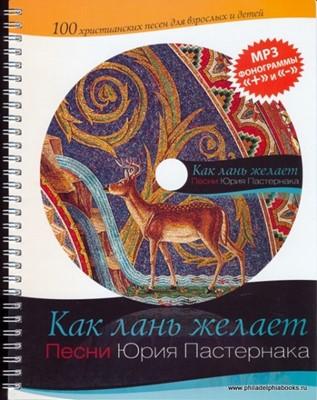 Как лань желает. Песни Юрия Пастернака. Нотный сборник+CD(MP3) (Мягкий)