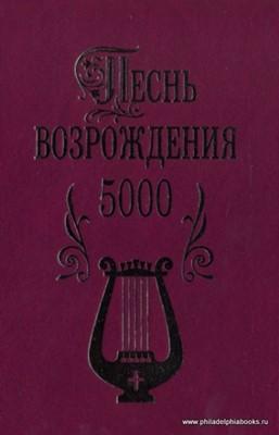 Песнь возрождения (5000 гимнов) (Твердый)