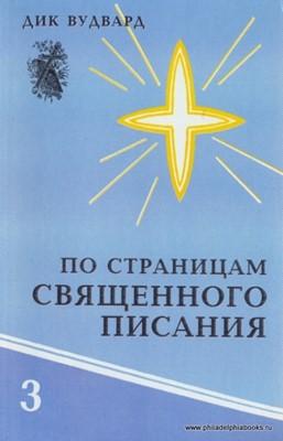 По страницам Священного Писания. Том - 3. Евангелия. Деяния. Соборные послания (Мягкий)