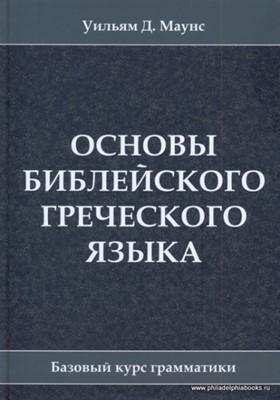 Основы библейского греческого языка. Базовый курс грамматики