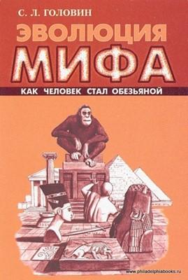 Эволюция мифа. Как человек стал обезьяной (Мягкий)