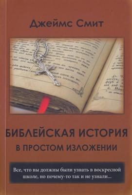 Библейская история в простом изложении (Мягкий)
