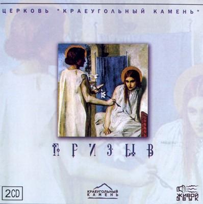 CD Призыв. Церковь
