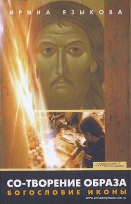 Со-творение образа. Богословие иконы (Твердый)
