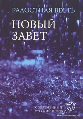 Новый Завет сов. русский перевод. Водостойкий. Сиреневый (Мягкий)